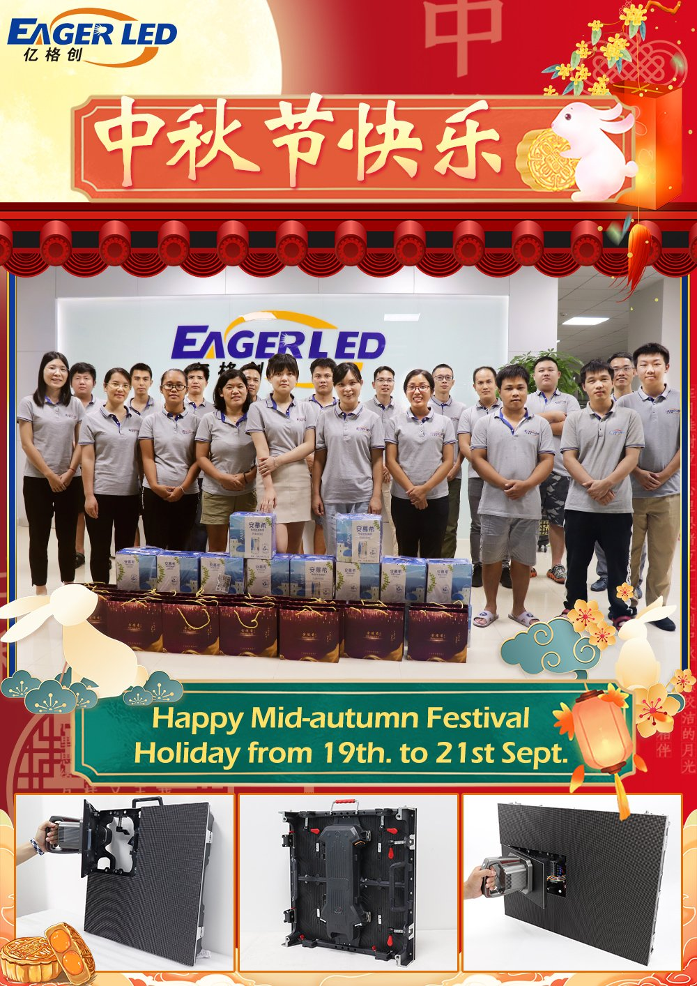 EagerLED 2021 Mid-autumn festival holiday notice